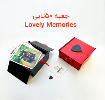 جعبه 50تایی Lovely Memories